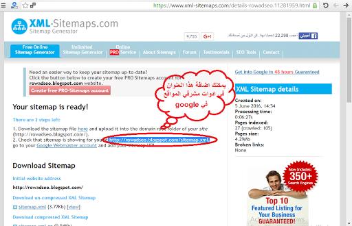 اسهل طريقة لعمل ملف sitemap لموقعك رواد الســـseoــــو